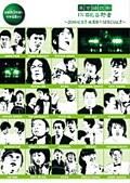 東京腸捻転 IN 日比谷野音 〜20回記念!! 超夏祭りSPECIAL!!〜 Vol.2