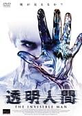 透明人間 (2001)