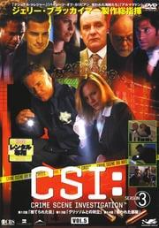 CSI:科学捜査班 SEASON 3 VOL.5