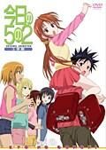 今日の5の2(OVA)セット