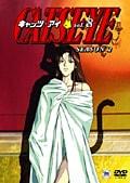 CAT'S EYE Season2 Vol.8