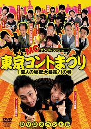 MCアンジャッシュ in 東京コントまつり 「芸人の秘密大暴露!」の巻