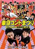 MCアンジャッシュ in 東京コントまつり 「ゴムパッチン顔面直撃!」の巻