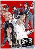 ブラザー☆ビート DISC 1