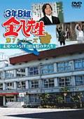 3年B組金八先生 第7シリーズ 未来へつなげ 3B友情のタスキ