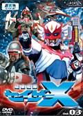 超星艦隊セイザーX Vol.03