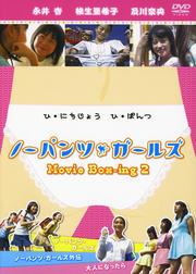 ノーパンツ・ガールズ Movie Box-ing2