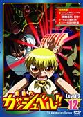 金色のガッシュベル!! Level-2 12
