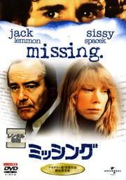 ミッシング (1982)