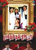 四姉妹物語 Vol.5