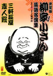 決定版 五代目柳家小さん 落語名演集 三軒長屋/素人鰻