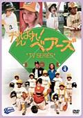 がんばれ!ベアーズ TV SERIES Vol.4