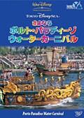 東京ディズニーシー さよなら ポルト・パラディーゾ・ウォーターカーニバル