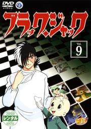 ブラック・ジャック Vol.9