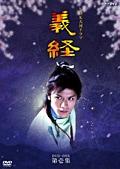 NHK大河ドラマ 義経 完全版 DISC 13