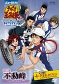 ミュージカル テニスの王子様 IN WINTER 2004-2005 SIDE 不動峰 〜special match〜