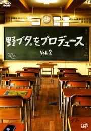 野ブタ。をプロデュース Vol.2