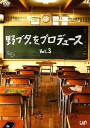 野ブタ。をプロデュース Vol.3