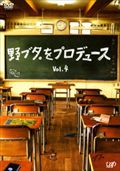 野ブタ。をプロデュース Vol.4
