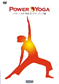 POWER YOGA Vol.2 パワーアップ編