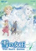 雪の女王 vol.4