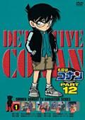 名探偵コナン DVD PART12