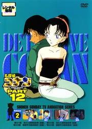 名探偵コナン DVD PART12 vol.2