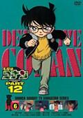 名探偵コナン DVD PART12 vol.6