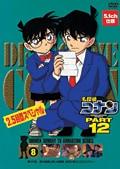 名探偵コナン DVD PART12 vol.8 2.5時間スペシャル