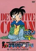 名探偵コナン DVD PART1