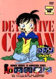名探偵コナン DVD PART1 vol.1