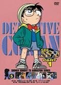 名探偵コナン DVD PART1 vol.5