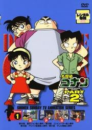 名探偵コナン DVD PART2