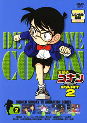名探偵コナン DVD PART2 vol.2