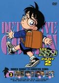 名探偵コナン DVD PART2 vol.3