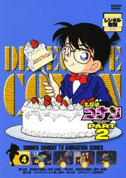 名探偵コナン DVD PART2 vol.4
