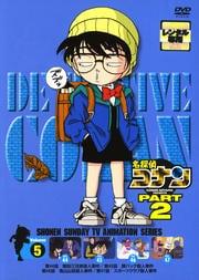 名探偵コナン DVD PART2 vol.5