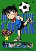 名探偵コナン DVD PART3
