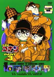 名探偵コナン DVD PART3 vol.5