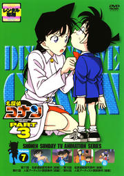 名探偵コナン DVD PART3 vol.7