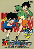 名探偵コナン DVD PART4