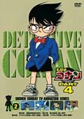 名探偵コナン DVD PART4 vol.2