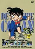 名探偵コナン DVD PART4 vol.3