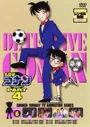 名探偵コナン DVD PART4 vol.6