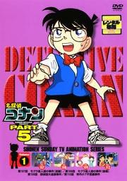 名探偵コナン DVD PART5