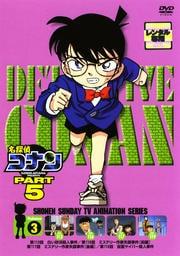 名探偵コナン DVD PART5 vol.3