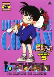 名探偵コナン DVD PART5 vol.5