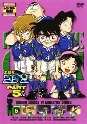 名探偵コナン DVD PART5 vol.6