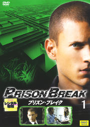 プリズン・ブレイク vol.1