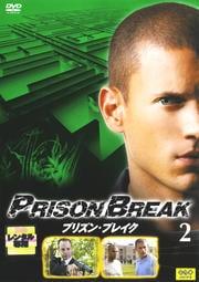 プリズン・ブレイク vol.2